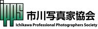 市川写真家協会